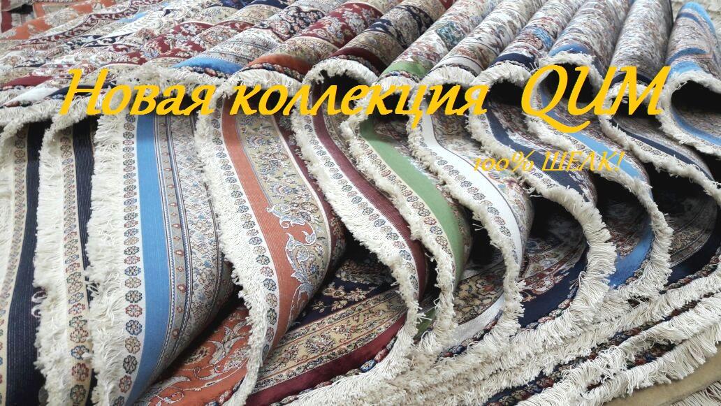 Новая Коллекция шелковых ковров QUM