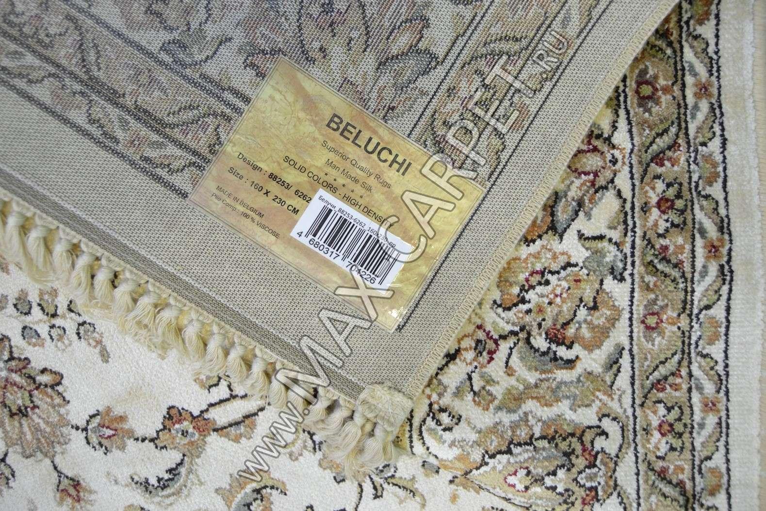 Бельгийский ковер из вискозы Ragolle Beluchi 88253 6262