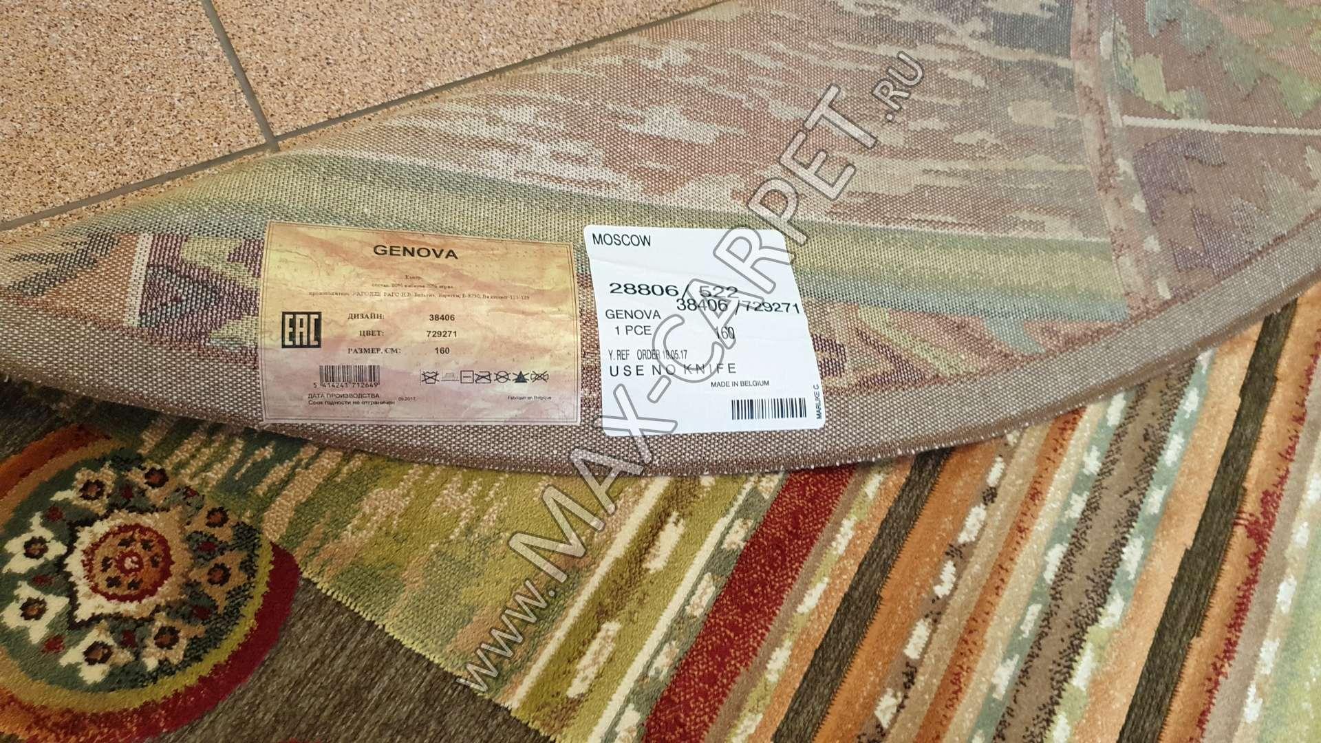 Бельгийский ковер из вискозы Genova 38406 7292 71 Круг